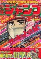 週刊少年ジャンプ 1977年10