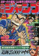 週刊少年ジャンプ 1977年13
