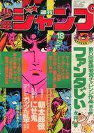 週刊少年ジャンプ 1977年18