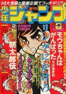 週刊少年ジャンプ 1977年19