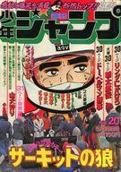 週刊少年ジャンプ 1977年20