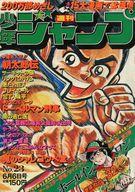 週刊少年ジャンプ 1977年23