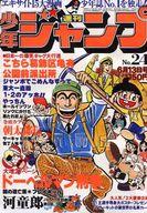 週刊少年ジャンプ 1977年24