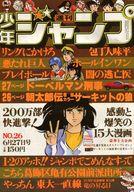 週刊少年ジャンプ 1977年26