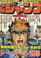 週刊少年ジャンプ 1977年30