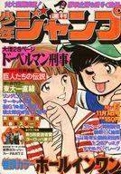 週刊少年ジャンプ 1977年45