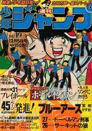 週刊少年ジャンプ 1977年49