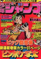 週刊少年ジャンプ 1978年1
