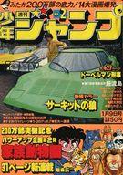 週刊少年ジャンプ 1978年1月9日号 No.2