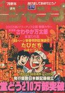 週刊少年ジャンプ 1978年新年3・4合併号