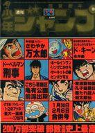 週刊少年ジャンプ 1978年1月30日・2月6日合併号 No.5・6