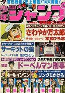 週刊少年ジャンプ 1978年9