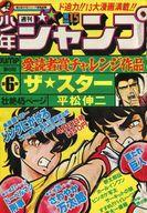 週刊少年ジャンプ 1978年4月10日号 No.15