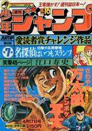 週刊少年ジャンプ 1978年4月17日号 No.16