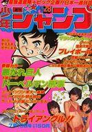 週刊少年ジャンプ 1978年28