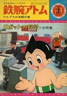 鉄腕アトム 1965年 EXTRA 夏休み臨時増刊号