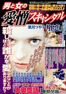 男と女の愛憎スキャンダル 愛の体験Specialデラックス11月18日増刊号