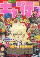 月刊少年キャプテン 1989年1月18日号