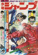 週刊少年ジャンプ 1969年11月10日号 NO.21