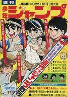 週刊少年ジャンプ 1969年11月17日号 No.22
