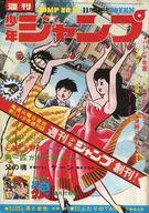 週刊少年ジャンプ 1969年11月24日号 NO.23