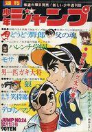 週刊少年ジャンプ 1969年12月01日号 NO.24