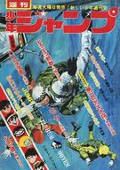週刊少年ジャンプ 1969年12月8日号 NO.25