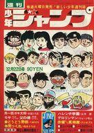 週刊少年ジャンプ 1969年12月22日号 NO.27