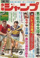 週刊少年ジャンプ 1969年12月29日号 NO.28