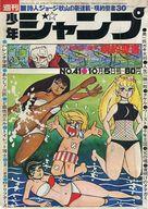 週刊少年ジャンプ 1970年10月5日号 NO.41