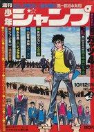 週刊少年ジャンプ 1970年10月12日号 NO.42
