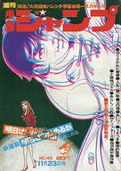 週刊少年ジャンプ 1970年11月23日号 No.48