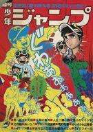 週刊少年ジャンプ 1971年3月8日号 No.11