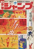 週刊少年ジャンプ 1971年3月22日号 No.13