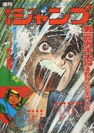 週刊少年ジャンプ 1971年6月14日号 NO.25