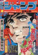 週刊少年ジャンプ 1972年7月24日号 NO.31