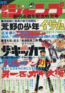週刊少年ジャンプ 1972年7月31日号 No.32