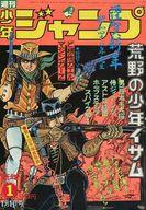 週刊少年ジャンプ 1973年1月1日号 No.1