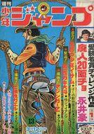 週刊少年ジャンプ 1973年3月12日号 No.13