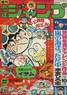 週刊少年ジャンプ 1973年5月14日号 NO.22