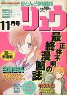 SUPER MINOR COMIC リュウ 1985年11月号 VOL.1