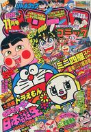 コロコロコミック 1988年11月号