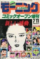 COMICモーニング 1985年7月11日号 コミックオープン増刊