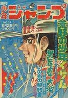 週刊少年ジャンプ 1972年8月28日号 No.37