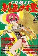 Comic 劇画村塾 1984年4月号