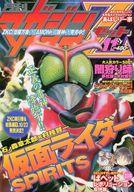 月刊マガジンZ 2001年11月号