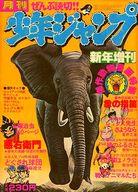 月刊少年ジャンプ 新年増刊号 1977