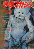 週刊少年マガジン 1969年12月7日号