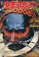 週刊少年マガジン 1970年2月1日号