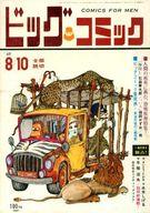 ビッグコミック 1969年8月10日号